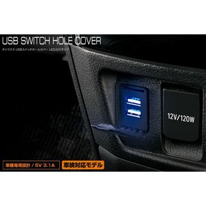 USBスイッチホールカバー LED点灯タイプ ホンダA ステップワゴン / ステップワゴンスパーダ RK1 RK2 RK5 RK6 09/10〜15/4|auto-craft