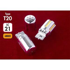 LEDクロームバルブSS T20シングルアンバーウィンカー専用 NR(抵抗レス) auto-craft