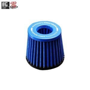 [ZERO-1000] 零1000 パワーチャンバー用 交換フィルター 青ブルー (KS110サイズ)