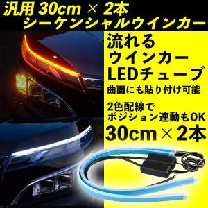 シーケンシャル ウィンカー LEDテープライト 流れるウィンカー シリコンチューブ ツインカラー 3...