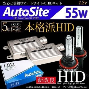 55w/H1・H3/H3a/H3c/H3d・H7・H8・H9・H10・H11・HB3・HB4・880 リレーレス AutoSite HIDキット