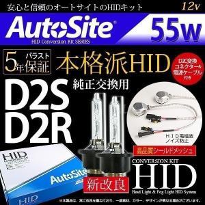 55w D2C/ 高品質D2S・D2R兼用 純正交換HIDパワーアップキット/6000k 8000k 12000k色選択 AutoSite HID