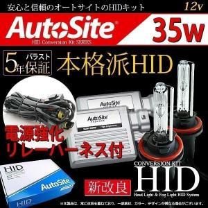 配線35w/ シングル [お得]リレーハーネス付き AutoSite HIDキット H1・H3/H3a/H3c/H3d・H7・H8・H9・H10・H11・HB3・HB4・880