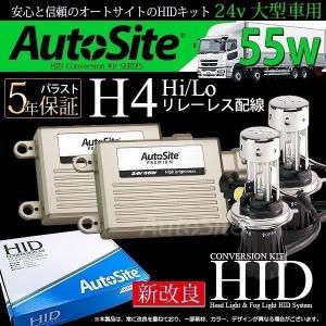 24v 55wリレーレスH4/ AutoSite HIDキット バス・トラック・大型車用 ヘッドライト H4Hi/Lo