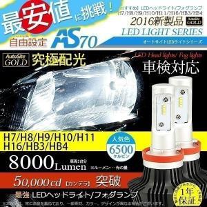 LEDフォグランプ LEDヘッドライト H7 H8 H9 H10 H11 H16 HB3 HB4 PHILIPS Lumileds 8000Lm 6500k ファンレス一体型 AS70