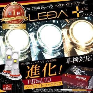 レダ進化版 レダLA02プラス LEDヘッドライト LEDフォグランプ H7 H8 H9 H10 H11 H16 HB3 HB4 LEDハイビーム LEDA 一体型 6500k/5000k/3000k 12vオールインワン