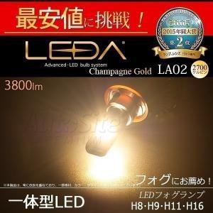 送料無料 LA02/ H8 H9 H11 H16/シャンパンゴールド LED フォグランプLEDA 3800ルーメン 一体型CREE LED 2700k 12v/24v