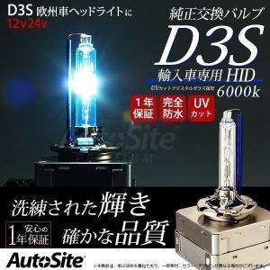 AutoSite 純正交換用 D3S HID 純正バルブ キセノン 輸入車 外車 UVカットクリスタルガラス