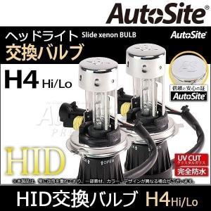 交換バルブH4/ 高品質H4Hi/Lo AutoSite HIDバルブ 12v/24v 35w/55w