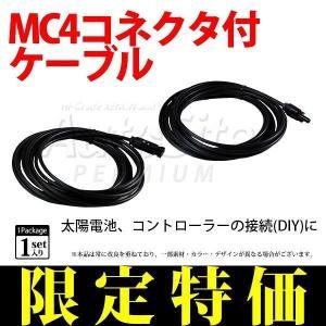 延長用ケーブル5m/ MC4コネクター付 ソーラーパネル用ケーブル