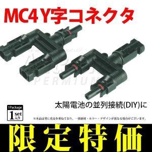Y字型コネクター/ オスメス1組 ソーラーパネル並列接続用 防水