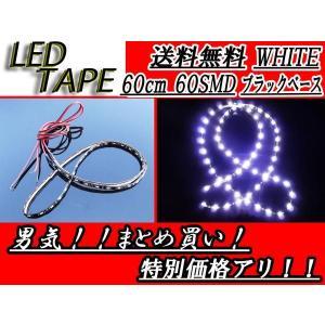送料無料複数OK LED側面発光テープ 60cm 60連発 切断可 ホワイト|auto-parts-jp