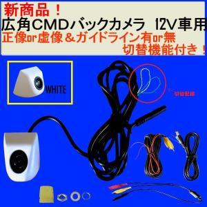 送料無料 バックカメラ 広角 CMD ホワイト 12V 虚像 / 正像 / ライン切替付 白 防水 / 防塵 高画質 リアカメラ ナンバープレートに装着可|auto-parts-jp
