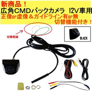 送料無料 バックカメラ 広角 CMD ブラック 12V 虚像 / 正像 / ライン切替付 黒 防水 / 防塵 高画質 リアカメラ ナンバープレートに装着可|auto-parts-jp