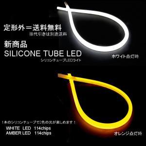 高輝度 LED シリコンチューブライト 橙 白 2色切替式|auto-parts-jp