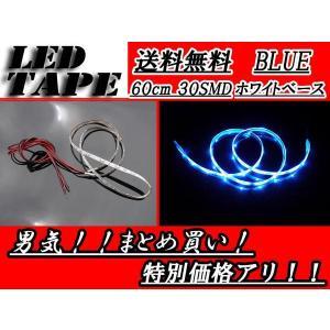 送料込複数OK 側面発光LEDテープ 60cm 30連発 切断可 ブルー 青|auto-parts-jp