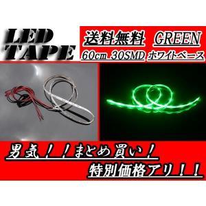 送込複数OK 側面発光LEDテープ 60cm 30連発 切断可 グリーン 緑|auto-parts-jp