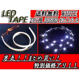 送料無料&複数OK LED表面発光テープ 60cm 30連発 24V用 ホワイト|auto-parts-jp