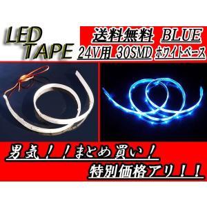 送料無料複数OK 表面発光LEDテープ 60cm 30連発 24V用 ブルー 青|auto-parts-jp