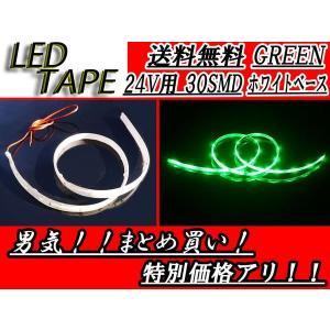 送料込複数OK 表面発光LEDテープ 60cm 30連発 24V用 グリーン 緑|auto-parts-jp