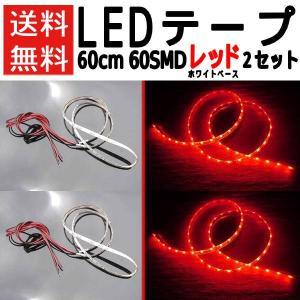送込複数OK 側面発光LEDテープ 60cm 60連発 切断可 レッド 赤|auto-parts-jp