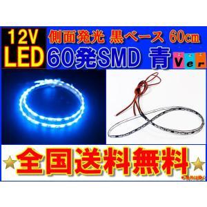送料無料 複数OK LED側面発光テープ 60cm 60連発  切断可 青12V|auto-parts-jp