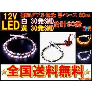 送料無料複数OK LED側面発光テープ 60cm 60連発 切断可 白&黄色|auto-parts-jp