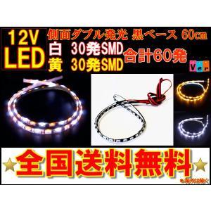 送料込複数OK LED側面発光テープ 60cm 60連発 ホワイト&イエロー|auto-parts-jp
