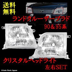 ランクル プラド 95系 クリスタルヘッドライト 左右SET auto-parts-jp