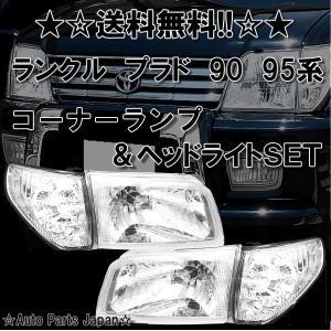 ランクル プラド 95系 クリスタルヘッドライト&コーナーSET|auto-parts-jp