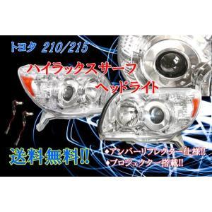 ハイラックスサーフ 210/215  インナークロームヘッドライト 左右SET 前期/後期 auto-parts-jp