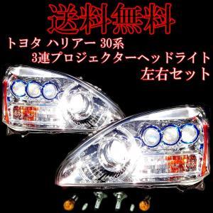送料無料 ハリアー 30 系 3連プロジェクター ヘッドライト クローム auto-parts-jp