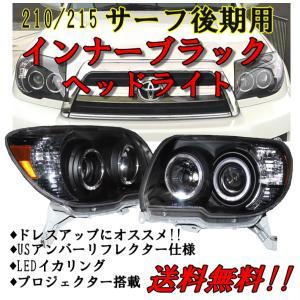 送料込 トヨタ ハイラックス サーフ 210 / 215 系 プロジェクター最新LEDイカリング インナーブラック ヘッドライト 左右SET 後期用 ライト auto-parts-jp