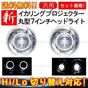 送料無料 汎用 丸型 HI/LO切替 7インチ LEDイカリングプロジェクターフロントヘッドライト ライト 新品 左右SET ヘッドランプ auto-parts-jp