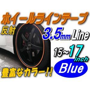 リム (青) 0.35cm▼直線 ブルー 反射 幅0.35cmリムステッカー/ホイールラインテープ15インチ・16インチ・17インチ/リムライン/バイク 車 貼り方|auto-parts-osaka