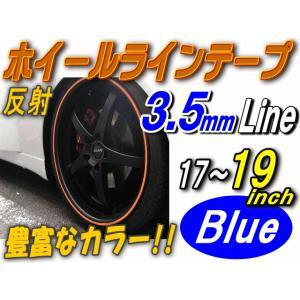 リム (17〜19) 青0.35cm▼直線 ブルー 反射 幅0.35cmリムステッカー/ホイールラインテープ17/18/19インチ対応バイク 車 貼り方|auto-parts-osaka