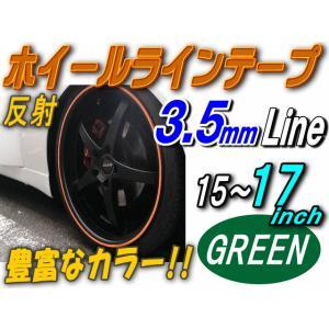 リム (緑) 0.35cm▼直線 グリーン 反射 幅0.35cmリムステッカー/ホイールラインテープ15インチ・16インチ・17インチ/リムライン/バイク 車 貼り方|auto-parts-osaka