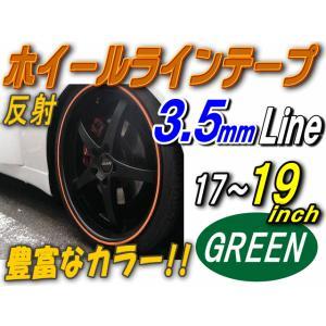 リム (17〜19) 緑0.35cm▼直線 グリーン 反射 幅0.35cmリムステッカー/ホイールラインテープ17/18/19インチ対応バイク 車 貼り方|auto-parts-osaka