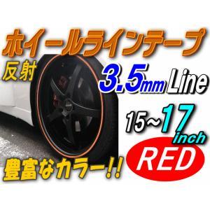 リム (赤) 0.35cm▼直線 レッド 反射 幅0.35cmリムステッカー/ホイールラインテープ15インチ・16インチ・17インチ/バイク 車 貼り方|auto-parts-osaka