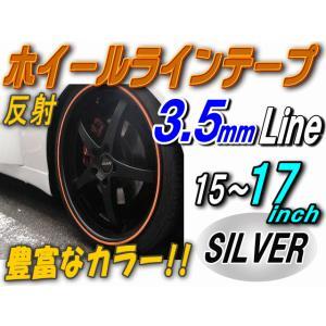 リム (銀)0.35cm▼直線 シルバー 反射 幅0.35cmリムステッカー/ホイールラインテープ15インチ・16インチ・17インチ/バイク 車 貼り方|auto-parts-osaka