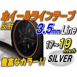 リム (17〜19) 銀0.35cm▼直線 シルバー 反射 幅0.35cmリムステッカー/ホイールラインテープ17/18/19インチ対応ラインステッカー/バイク 車 貼り方は簡単|auto-parts-osaka