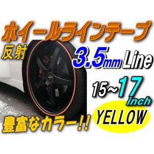 リム (黄) 0.35cm▼直線 イエロー 反射 幅0.35cmリムステッカー/ホイールラインテープ15インチ・16インチ・17インチ/バイク 車 貼り方|auto-parts-osaka