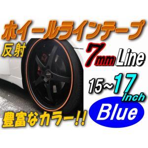 リム (青) 0.7cm▼直線 ブルー 反射 幅0.7cmリムステッカー/ホイールラインテープ15インチ・16インチ・17インチ//ラインステッカー/バイク 車 貼り方|auto-parts-osaka