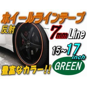 リム (緑) 0.7cm▼直線 グリーン 反射 幅0.7cmリムステッカー/ホイールラインテープ15インチ・16インチ・17インチ/リムライン/バイク 車 貼り方|auto-parts-osaka