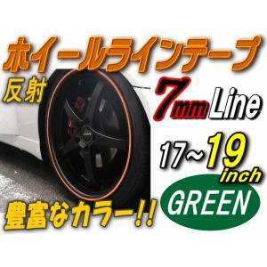 リム (17〜19) 緑0.7cm▼直線 グリーン 反射 幅0.7cmリムステッカー/ホイールラインテープ17/18/19インチ対応バイク 車 貼り方|auto-parts-osaka
