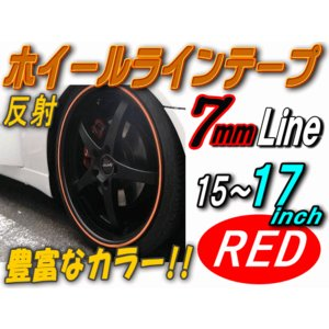 リム (赤) 0.7cm▼直線 レッド 反射 幅0.7cmリムステッカー/ホイールラインテープ15インチ・16インチ・17インチ/バイク 車 貼り方|auto-parts-osaka