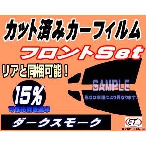 フロント アルシオーネ SVX 2D クーペ CX カット済み カーフィルム 【15%】 ダークスモーク 車種別 スモークフィルム UVカット|auto-parts-osaka