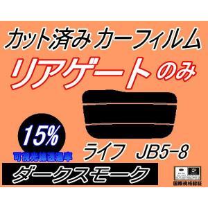 リアガラスのみ ライフ JB5〜8 カット済み カーフィルム 【15%】 ダークスモーク 車種別 スモークフィルム UVカット|auto-parts-osaka
