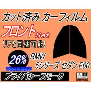 フロント (s) BMW 5シリーズ セダン E60 カット済み カーフィルム 【26%】 プライバシースモーク 車種別 スモークフィルム UVカット|auto-parts-osaka