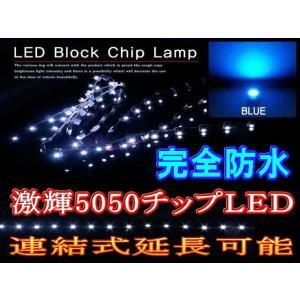 5050-21 青▼LEDブロックチップ21発 ブルー5050 SMD完全防水 水中使用可能/連結・切断可能/LEDモジュール アンダーイルミ|auto-parts-osaka